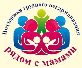 всемирная неделя грудного вскармливания рядом с мамами 2013