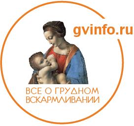 www.gvinfo.ru - все о грудном вскармливании, кормлении грудью, лактации